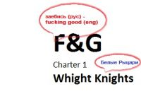 F&G, Charter 1, Whight Knights